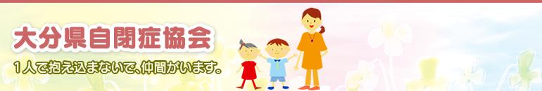 大分県自閉症協会