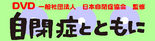 DVD 自閉症とともに 一般社団法人 日本自閉症協会 監修